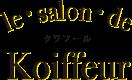 新小岩にある美容室le salon de Koiffeur(クワフール)